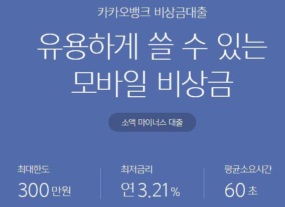 무직자 50만원 소액대출(카카오뱅크 비상금대출)