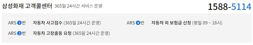 삼성 애니카 다이렉트 긴급출동 고객센터 전화번호(24시간 이용 가능)